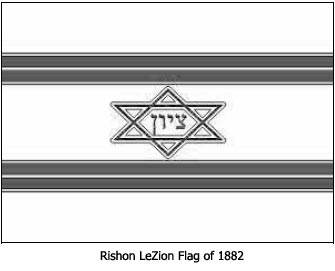 Rishon LeZion Flag of 1882
