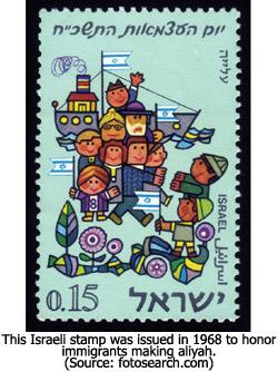 Aliyah Stamp