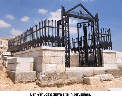 Yehuda's Grave